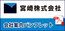 宮崎株式会社パンフレット