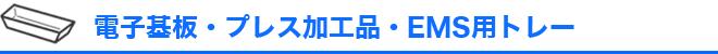 電子基板・プレス加工品・EMS用トレー